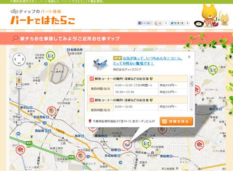 GoogleMapsカスタマイズ ディップ株式会社
